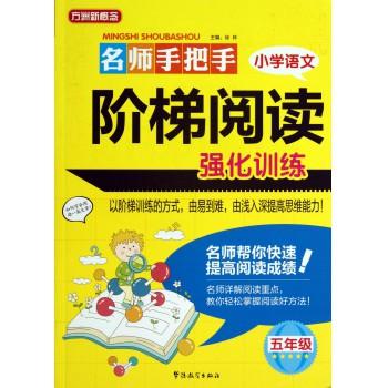 名师手把手小学语文阶梯阅读强化训练(5年级)/方洲新概念