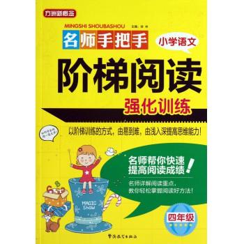 名师手把手小学语文阶梯阅读强化训练(4年级)/方洲新概念