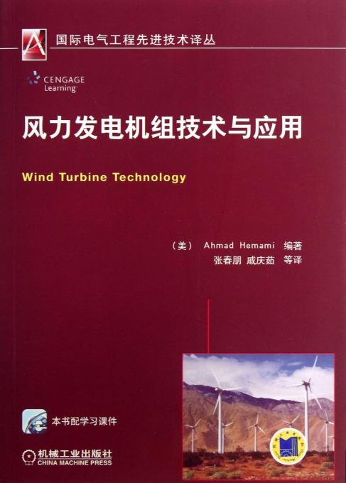 风力发电机组技术与应用/国际电气工程先进技术译丛