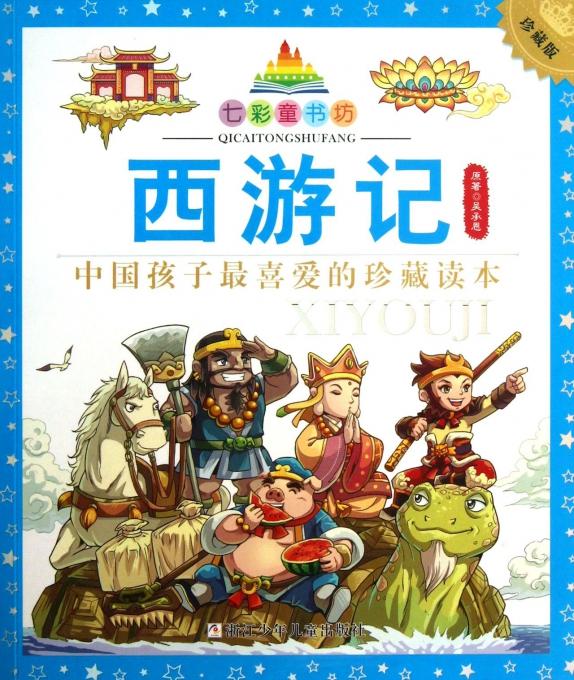 西游记 珍藏版 七彩童书坊
