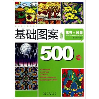 基础图案500例(花卉&风景升级版)/基础设计教学丛书