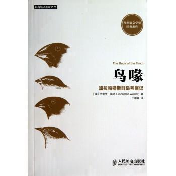 鸟喙(加拉帕格斯群岛考察记)/科学新经典文丛