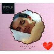 CD完美女人养生篇<睡眠>(2碟装)