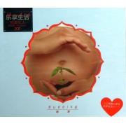 CD完美女人孕育篇<萌芽>(2碟装)
