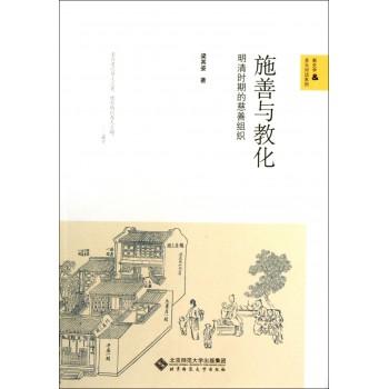 施善与教化(明清时期的慈善组织)/新史学&多元对话系列