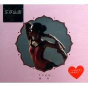 CD完美女人养生篇<瑜伽>(2碟装)