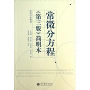 常微分方程<第3版>简明本(高等学校教材)