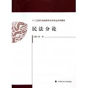 民法分论(十二五现代远程教育法学专业系列教材)