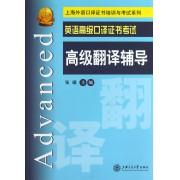 英语高级口译证书考试高级翻译辅导/上海外语口译证书培训与考试系列