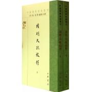 因明大疏校释(上下)/中国佛教典籍选刊