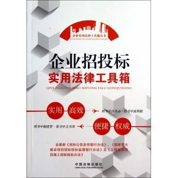 企业招投标实用法律工具箱/企业实用法律工具箱丛书