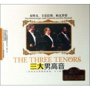 CD三大男高音(2碟装)