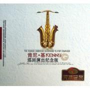 CD肯尼·基巡回演出纪念版(2碟装)