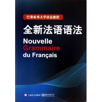 全新法语语法(巴黎索邦大学语法教程)