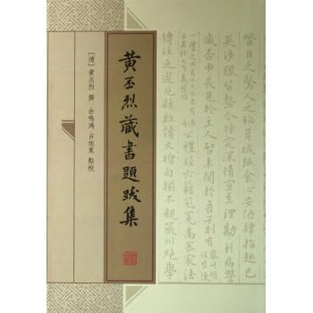 黄丕烈藏书题跋集(精)