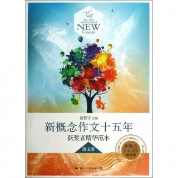 飞扬(新概念作文十五年获奖者精华范本散文卷新概念十五周年精华版)