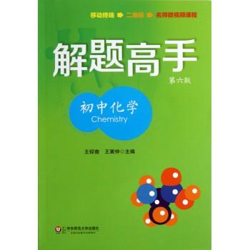 初中化学(第6版)/解题高手