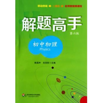 初中物理(第6版)/解题高手
