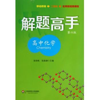 高中化学(第6版)/解题高手