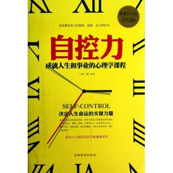 自控力(成就人生和事业的心理学课程超值白金版)