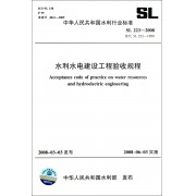水利水电建设工程验收规程(SL223-2008替代SL223-1999)/中华人民共和国水利行业标准