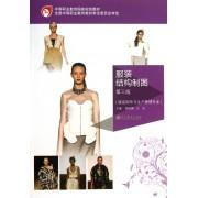 服装结构制图(附光盘服装制作与生产管理专业第3版中等职业教育国家规划教材)
