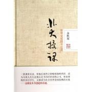 北大授课(中华文化四十七讲)(精)/余秋雨书系