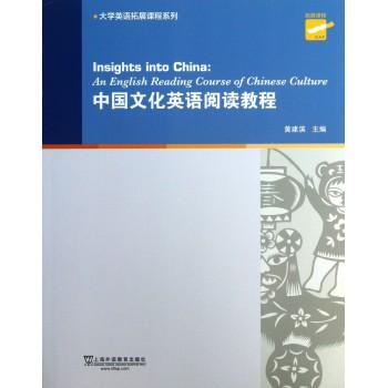 中国文化英语阅读教程/大学英语拓展课程系列