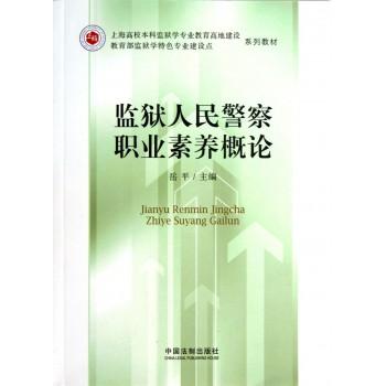 监狱人民警察职业素养概论(上海高校本科监狱学专业教育高地建设教育部监狱学特色专业建设点系列教材)
