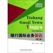 银行国际业务英语(第2版)/金融英语丛书