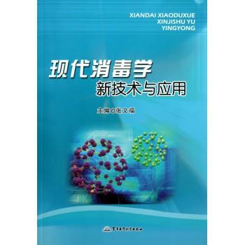 现代消毒学新技术与应用