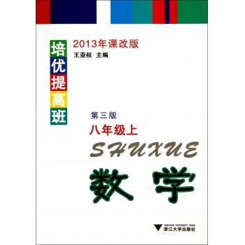 数学(8上第3版2013年课改版)/培优提高班