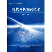 现代分析测试技术(同济大学十五规划教材)