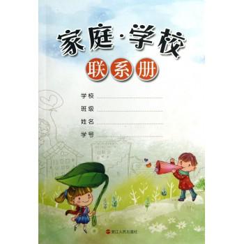 家庭学校联系册