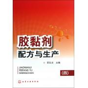胶黏剂配方与生产(4)