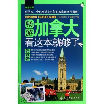 畅游加拿大看这本就够了/畅游世界
