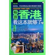 畅游香港看这本就够了/畅游世界