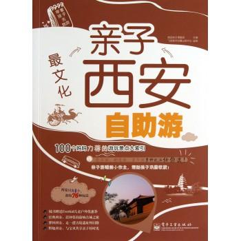 *文化(亲子西安自助游)/带着孩子去旅游