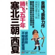 塞北三朝西夏/腾飞五千年