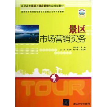景区市场营销实务(高职高专旅游与酒店管理专业规划教材)