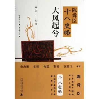 陈舜臣十八史略(大风起兮西汉-东汉)