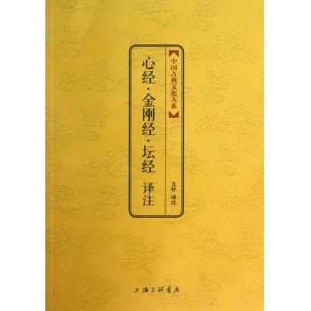 心经金刚经坛经译注/中国古典文化大系