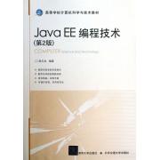 Java EE编程技术(第2版高等学校计算机科学与技术教材)