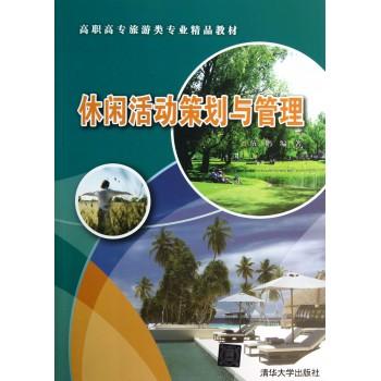 休闲活动策划与管理(高职高专旅游类专业精品教材)