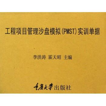 工程项目管理沙盘模拟<PMST>实训单据(共16册)