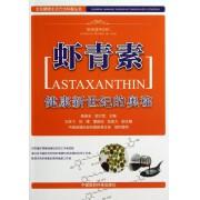 虾青素(健康新世纪的奥秘)/全民健康生活方式科普丛书
