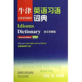 牛津英语习语词典(英汉双解版第2版)