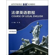 法律英语教程(专业英语类高等学校英语拓展系列教程)