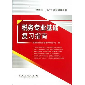 税务专业基础复习指南(税务硕士MT考试辅导用书)