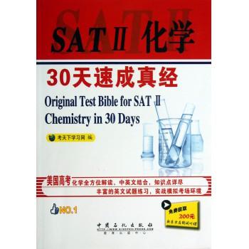 SATⅡ化学30天速成真经